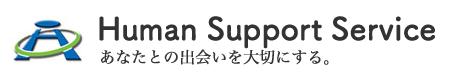京都の福祉・介護サービス 株式会社ヒューマンサポートサービス